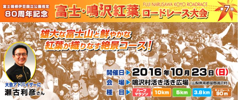 富士・鳴沢紅葉ロードレース2016