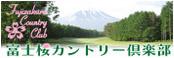 富士桜CC