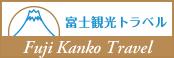 富士観光トラベル