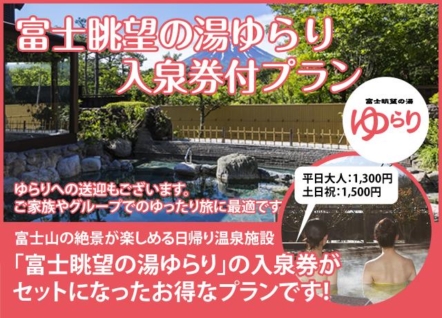 富士展望の湯ゆらり入泉券付プラン