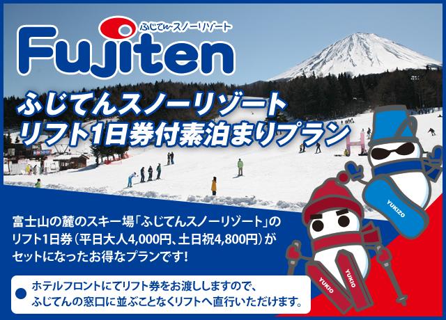 ふじてんスノーリゾート リフト1日券付素泊まりプラン